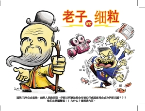 Lao Tzu vs CSL (Mandarin version)