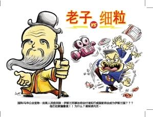 Lao Tzu vs CSL (Mandarin version)